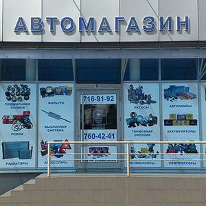Автомагазины Лямбиря