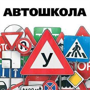 Автошколы Лямбиря