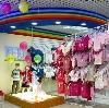 Детские магазины в Лямбире
