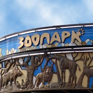 Зоопарки Лямбиря